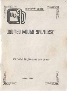 441px-Այսպես–Խոսեց–Զրադաշտը–Խորենի