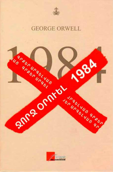 1984_girq