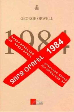 Ջորջ Օրուել-1984